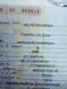 Toyota Caldina. Документы 1994 CT196 2C