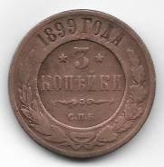3 копейки 1899г. СПБ