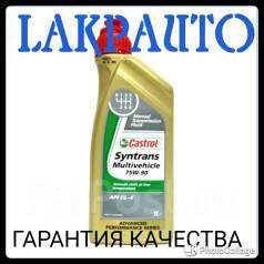 Castrol Syntrans. Вязкость 75W-90, синтетическое