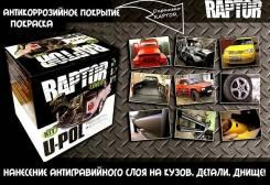 Кузовной ремонт; Raptor, Toughliner955, антикорозийное покрытие; Окраска.