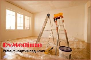 Ремонт квартир под ключ, ремонт, отделочные работы, сантехник, электрик.