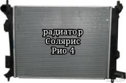 Радиатор охлаждения двигателя. Hyundai Solaris Hyundai i20 Hyundai Veloster