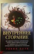 Книга Внутреннее сгорание Эдвин Блэк