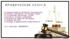 Юрист (Приморский край)