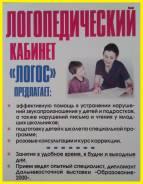 Логопед-дефектолог, подготовка к школе.