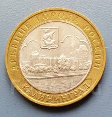 2005 г. 10 рублей. Калининград (ММД)