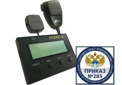 Продам Статт-2G GPS/Глонасс(Моноблок)