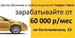 Водитель такси. Водитель Яндекс Такси. Центр обучения и найма водителей. Ооо Примавтолайн. Котельникова 13-102