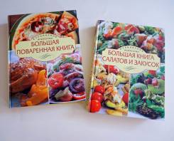 Кулинарные книги, большие и очень хорошие