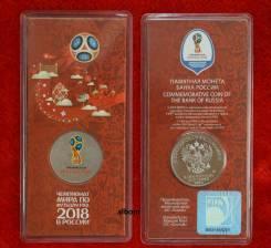 25 рублей Чемпионат мира по футболу 2018 цветная в блистере