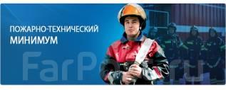 Обучение по пожарной безопасности (пожарно-технический миниум)