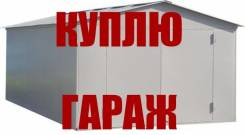 Куплю гараж ул. Никифорова - Сафонова. От частного лица (собственник)