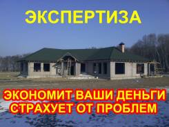 Строительная экспертиза_проверим дом, кровлю на качество и теплопотери