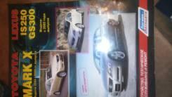 Книга по тех. обслуживанию Toyota MARK X, Lexus IS250, GS300. Lexus IS250 Toyota GS300 Toyota Mark X