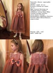 Платья. Рост: 60-68, 98-104, 104-110 см