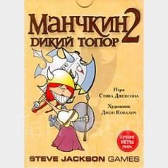 Продам настольную игру манчкин 2