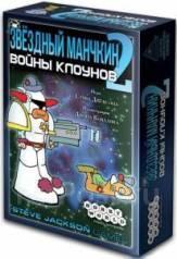 Продам настольную игру Манчкин 2 : войны клоунов