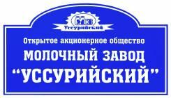 """Слесарь КИПиА. АО """"Молочный завод """"УССУРИЙСКИЙ"""". Улица Советская 128"""