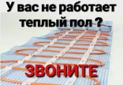 Теплый пол. Ремонт теплого пола (Владивосток, Артем, Надеждинский р-н).