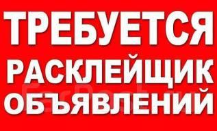 """Расклейщик. ООО """"АПЛ Групп Хабаровск"""". Улица Павловича 13"""