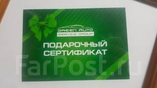 Подарочный сертификат на любые услуги автосервиса