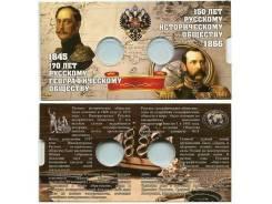 Буклет под 2 монеты Историческое и Географическое общество.