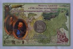 Новинка 5р Русское Историческое общество в красивом буклете.