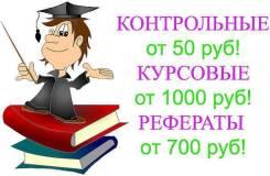 От 100р! Дипломы, контрольные, курсовые Двгупс, Хгаэп, ТОГУ, Двгму