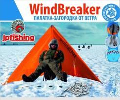 Палатка-загородка (крыло) от ветра Windbreaker. Под заказ