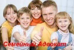 Семейный Адвокат! Развод, раздел имущества, алименты