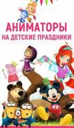 Аниматоры на Детские Праздники 1000 руб Скидки до 70%