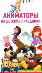 Аниматоры.