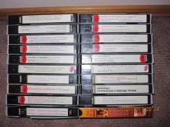 Видеокассеты(20шт).