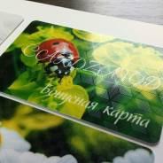 Изготовление пластиковых карт/ Пластиковые визитки/Чип-карты/Магниты