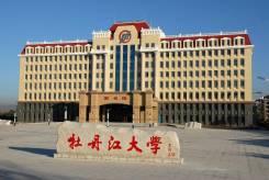 Обучение в Китае. Под заказ