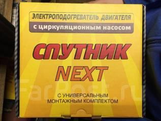 Электроподогреватель двигателя Спутник NEXT 1,5 кВт (Цена/Качество №1)