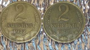 2 копейки 1972,1973 гг.