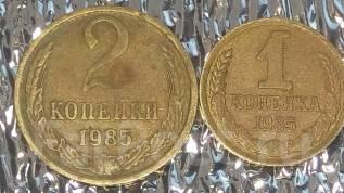 1,2 копейки 1985 гг.