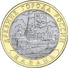 Продам 10 рублей 2005 года Серия: Древние города России Казань