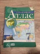 Атласы, контурные карты. Класс: 7 класс