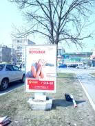 Предлагаем места для уличной рекламы в Большом Камне.