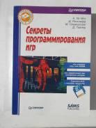 Программирование, компьютерные технологии. Класс: 11 класс