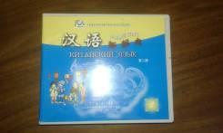 Китайский язык. Класс: 2 класс