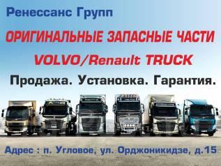Запчасти для европейских грузовиков Volvo/Renault и полуприцепов