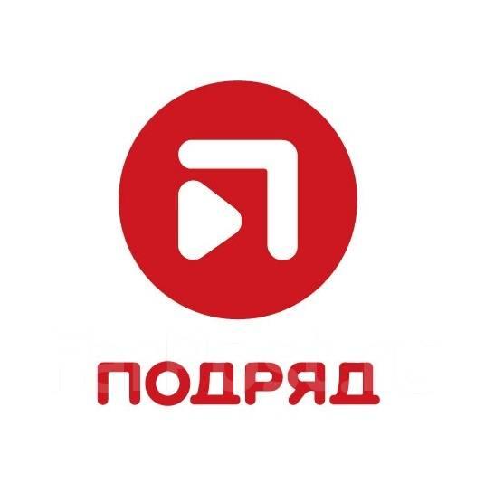 """Специалист контактного центра. ООО Компания """"Подряд"""". Улица Жигура 34"""