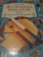 """Книга """" Стол Искусство сервировки"""" 1999 год"""
