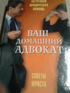 Книга советы адвоката