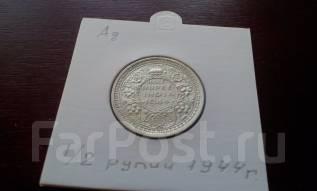 Серебро! Британская Индия. Редкие пол рупии 1944 года в сохране!