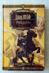 Рыцарь - Вулф Джин - исторический роман.