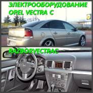 Электрооборудование. Opel Vectra, C